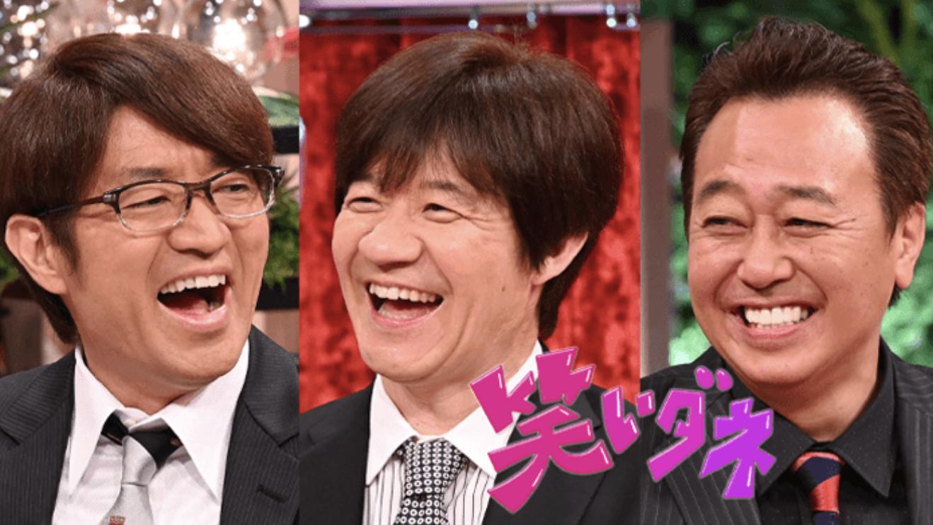 笑いダネ(サンドウィッチマン)6月21日の見逃し配信動画を無料フル視聴する方法!
