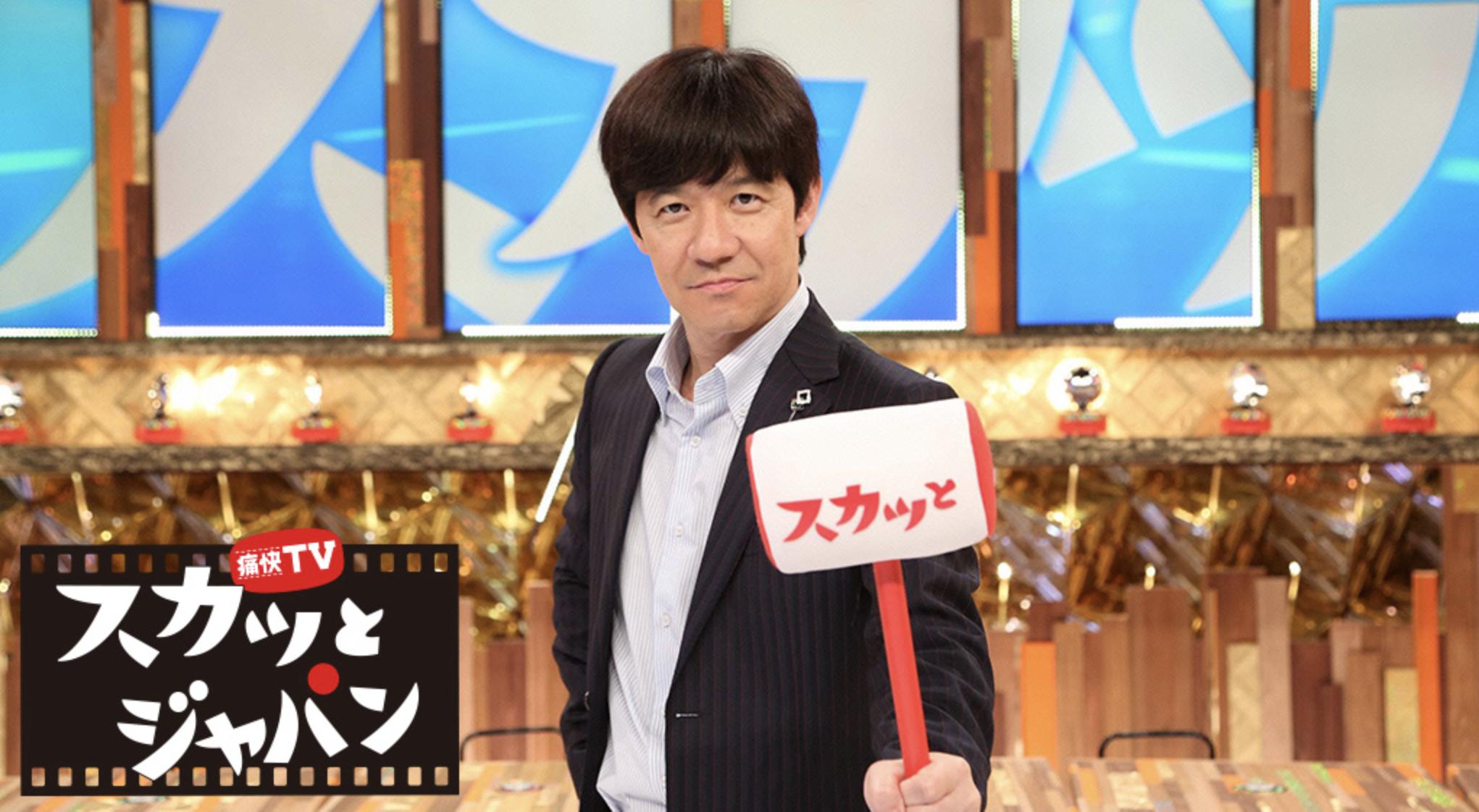 スカッとジャパン(フワちゃん)6月22日の見逃し配信動画を無料視聴する方法!