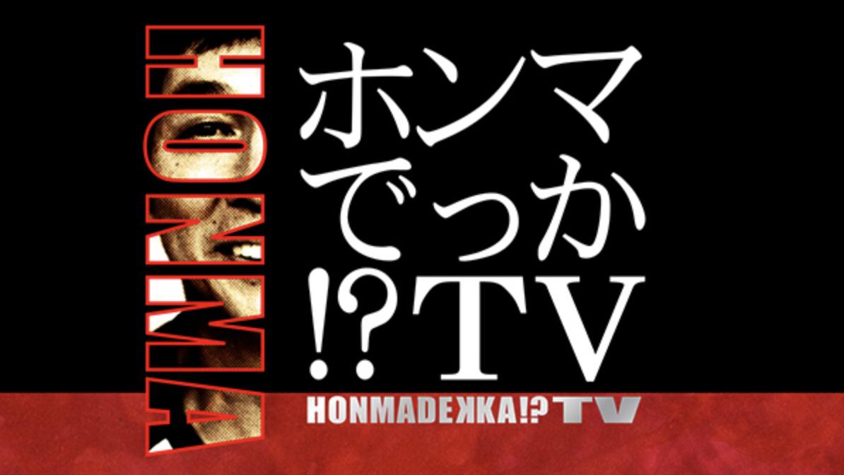 ホンマでっか!?TV(伊藤健太郎)6月24日の見逃し配信動画を無料フル視聴する方法は?