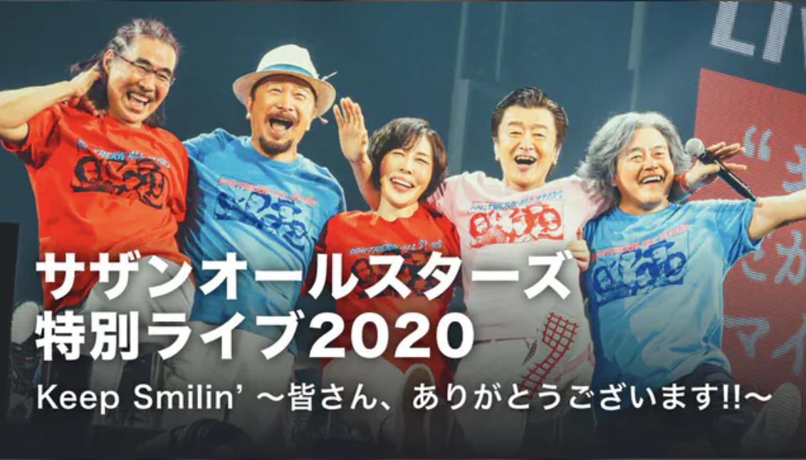 サザン特別ライブ2020の見逃し配信(8月22日)を無料で視聴する方法!