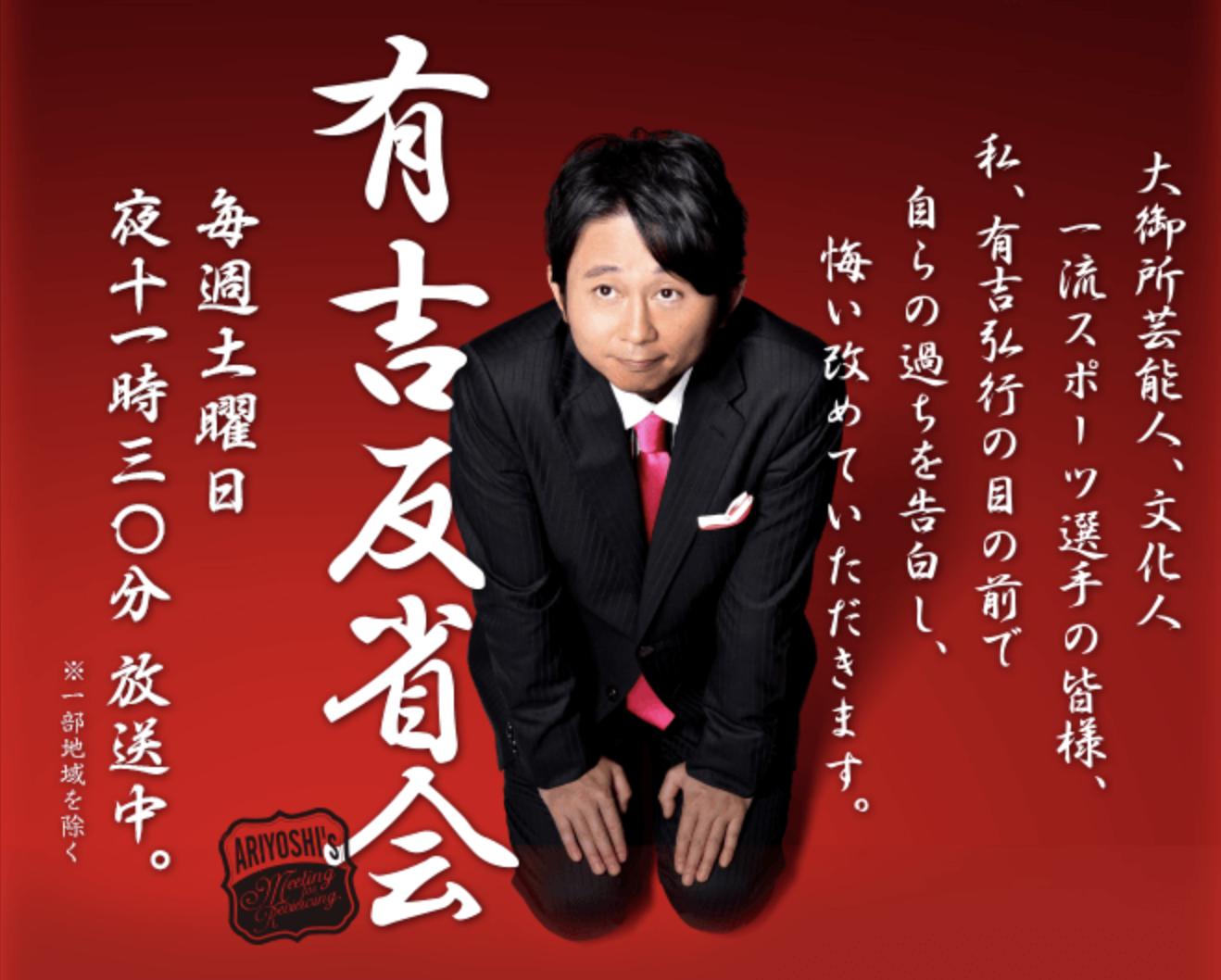 有吉反省会(クマムシ佐藤)6月27日の無料動画や見逃し配信をフル視聴する方法!