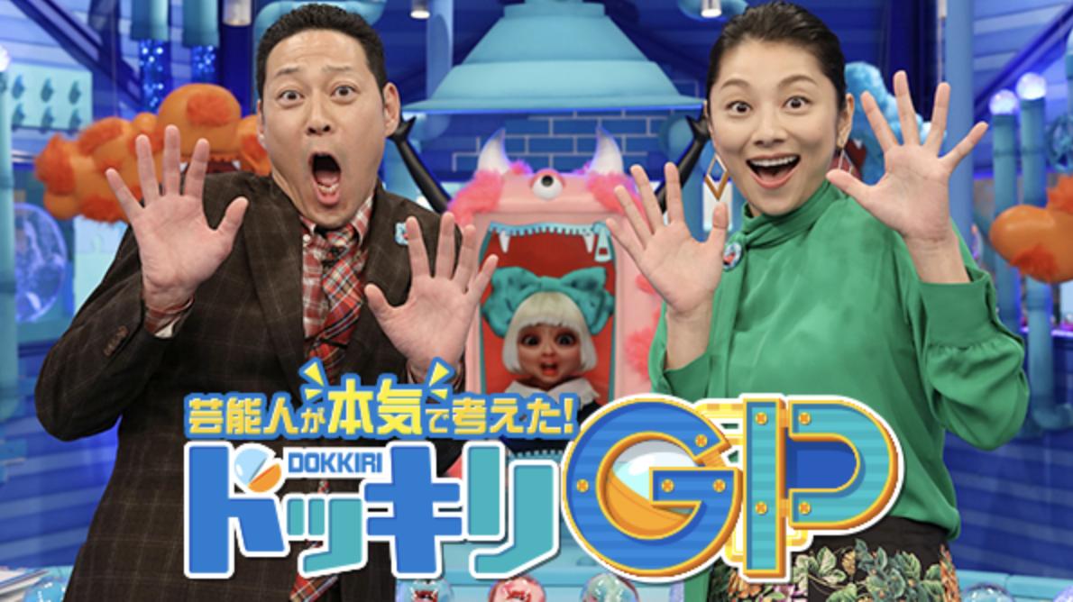 ドッキリGP(ゲゲゲの妖怪)6月27日の無料動画や見逃し配信をフル視聴する方法!
