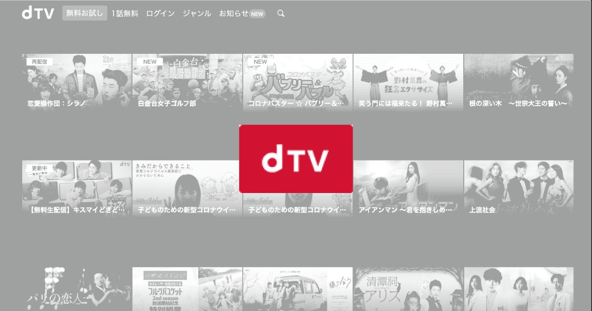 【2020年最新】dTVの魅力とアカウントを作成・登録する手順まとめ