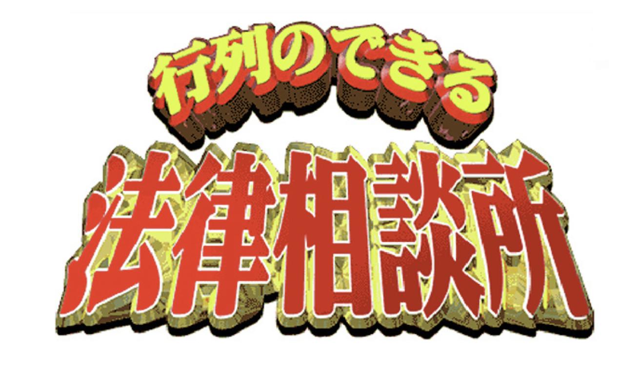 行列ができる法律相談所(平野紫耀)6月28日の無料動画や見逃し配信の視聴方法!