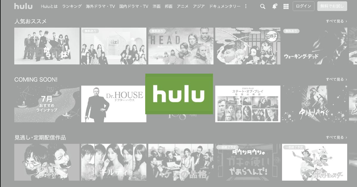 【2020年最新】Huluの魅力とアカウントを作成・登録する手順まとめ