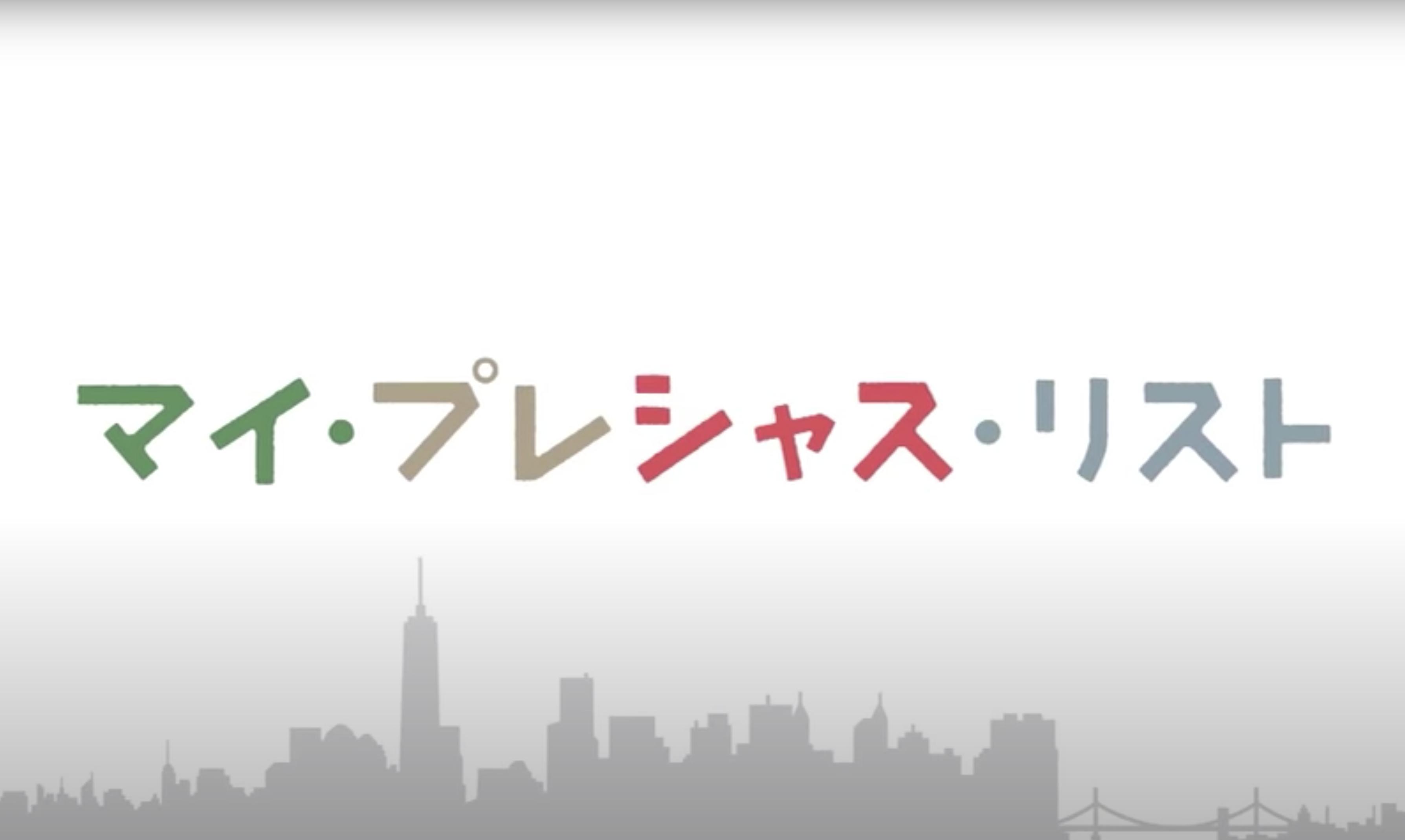 映画|マイ・プレシャス・リスト(字幕映画)の動画を無料視聴できる配信サイト