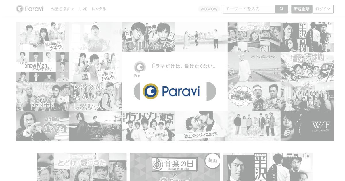 【2020年最新】Paraviの魅力とアカウントを作成・登録する手順まとめ