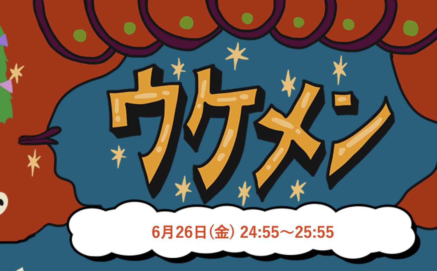 ウケメン(ABC塚田僚一)6月26日の無料動画や見逃し配信をフル視聴する方法!