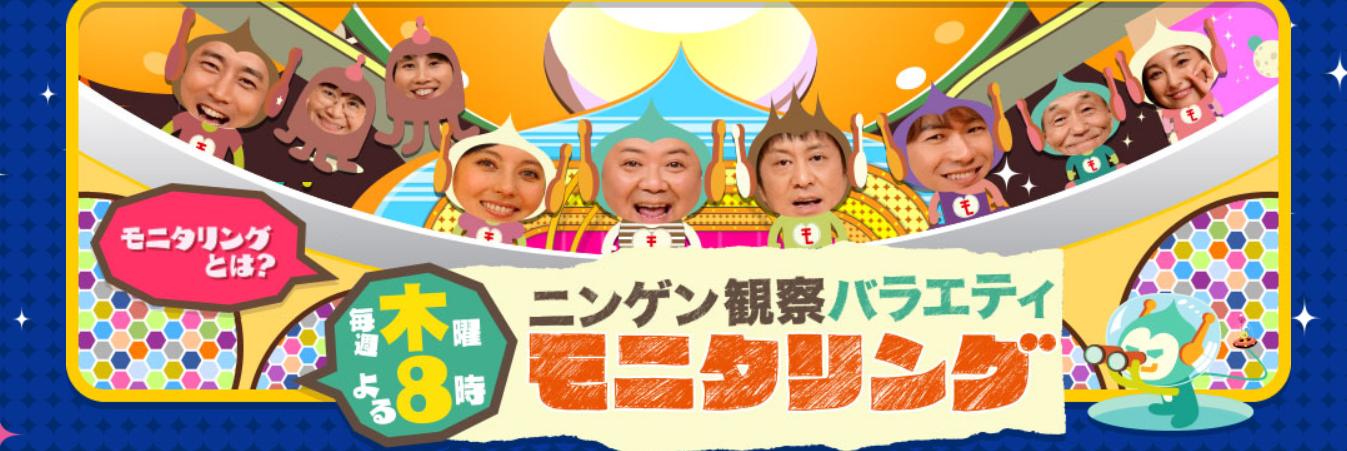 モニタリング(綾野剛アーチェリー)7月2日の無料動画や見逃し配信をフル視聴する方法!