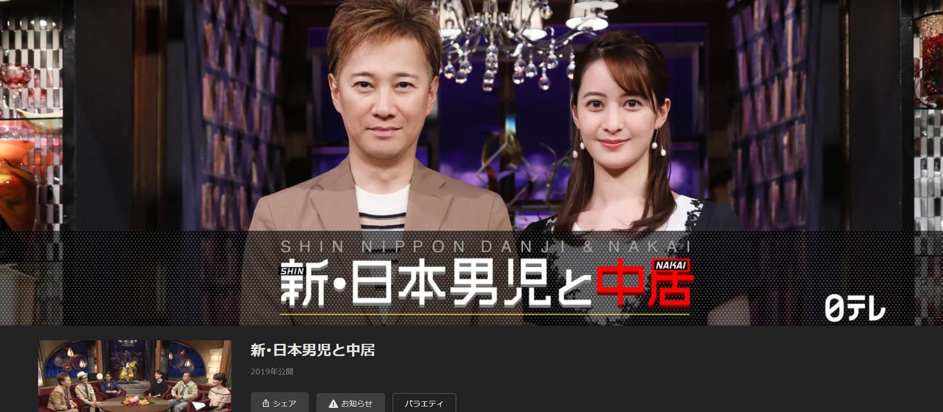 新・日本男児(7月5日)の見逃し配信や無料動画をフル視聴する方法!