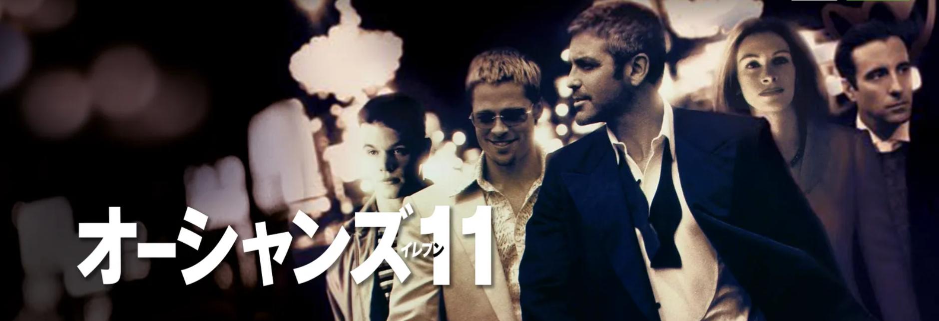 映画|オーシャンズ11の動画を無料視聴できる配信サイト