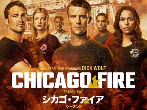 海外ドラマ|シカゴ・ファイア シーズン2の動画を無料視聴できる配信サイト