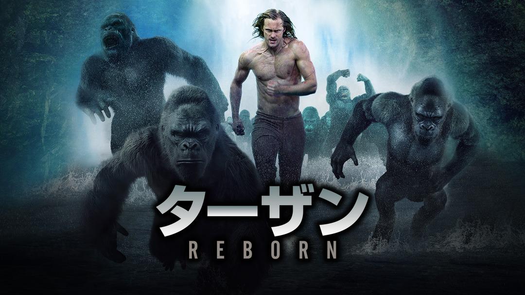 映画|ターザン:REBORNの動画を無料視聴できる配信サイト