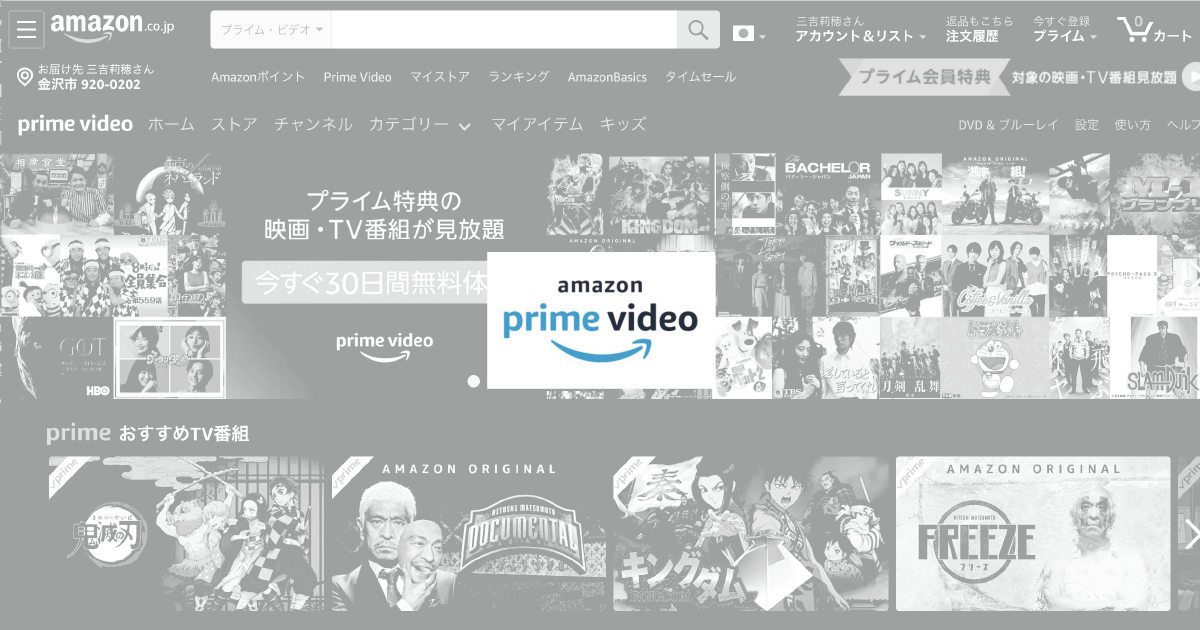 【2020年最新】Amazonプライム・ビデオの特徴や魅力は?実際の利用者の口コミも!