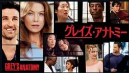 海外ドラマ|グレイズ・アナトミー シーズン1の動画を無料視聴できる配信サイト