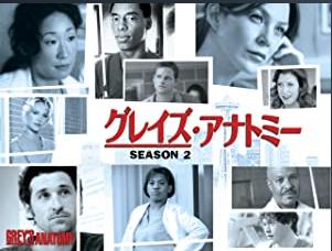 海外ドラマ グレイズ・アナトミー シーズン2の動画を無料視聴できる配信サイト