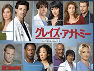海外ドラマ|グレイズ・アナトミー シーズン3の動画を無料視聴できる配信サイト