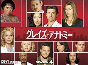 海外ドラマ|グレイズ・アナトミー シーズン4の動画を無料視聴できる配信サイト