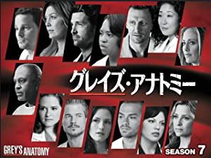 海外ドラマ|グレイズ・アナトミー シーズン7の動画を無料視聴できる配信サイト