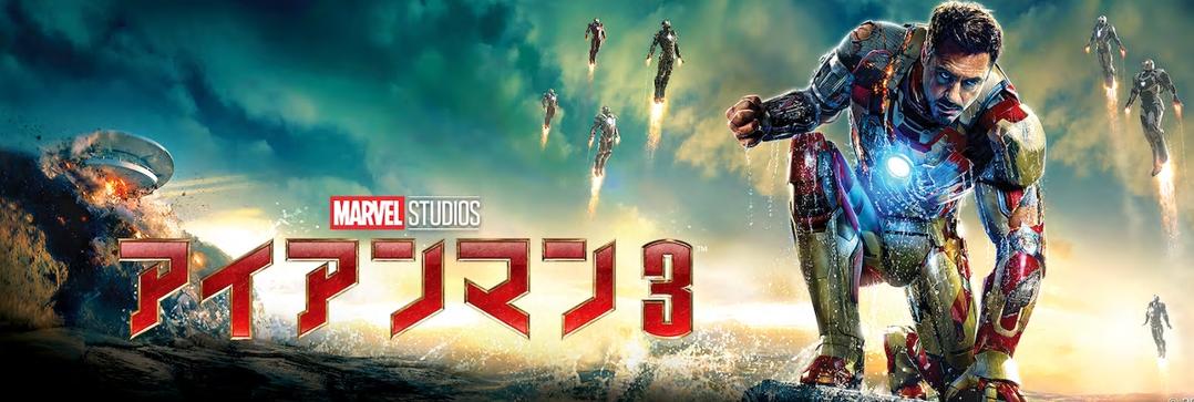 映画 アイアンマン3のフル動画を無料視聴できる配信サイト