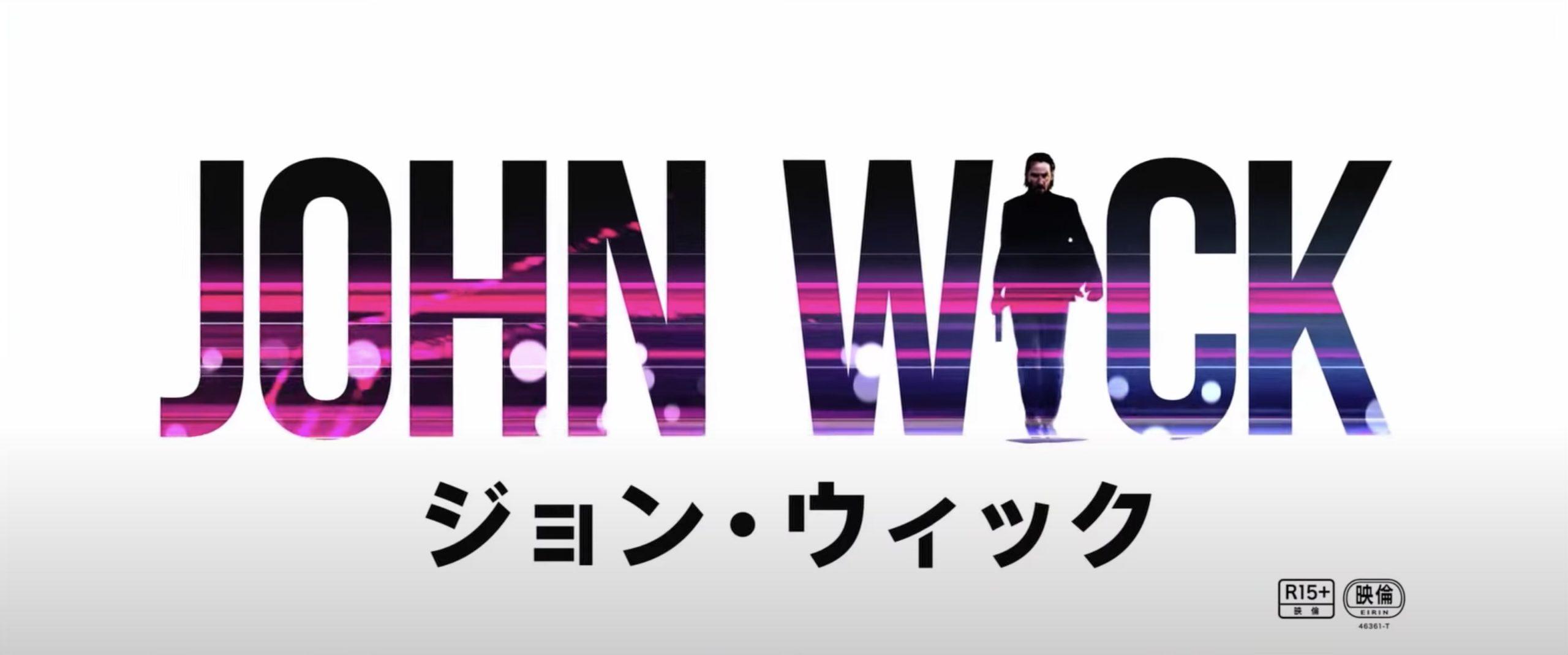 ジョン・ウィック全シリーズ(1~3)の動画を無料視聴できる配信サイト