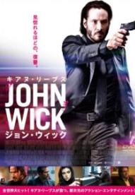 映画|ジョン・ウィック1の動画を無料視聴できる配信サイト