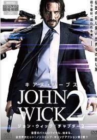映画|ジョン・ウィック:チャプター2の動画を無料視聴できる配信サイト