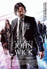 映画|ジョン・ウィック3:パラベラムの動画を無料視聴できる配信サイト
