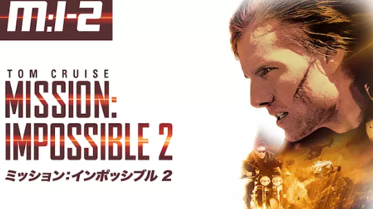 映画|ミッション:インポッシブル2の動画を無料視聴できる配信サイト