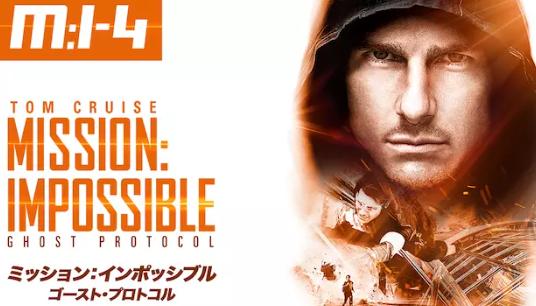 映画|ミッション:インポッシブル4/ゴースト・プロトコルの動画を無料視聴できる配信サイト