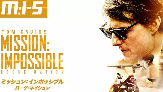 映画|ミッション:インポッシブル5/ローグ・ネイションの動画を無料視聴できる配信サイト
