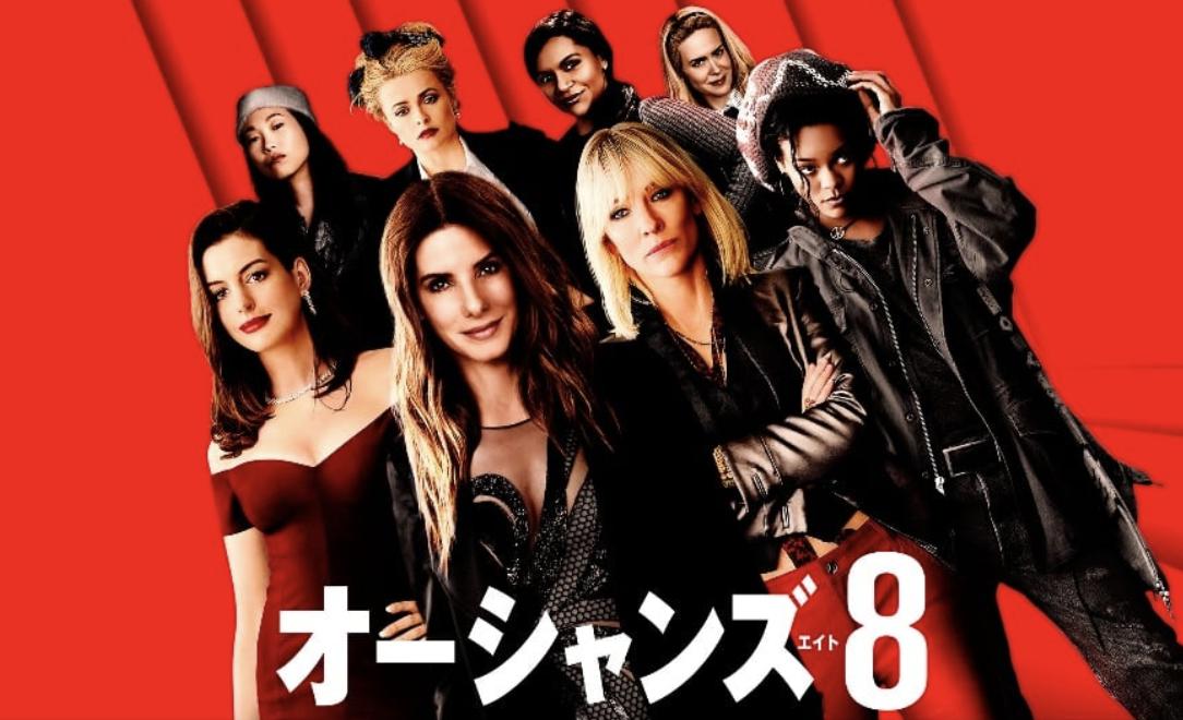 映画|オーシャンズ8の動画を無料視聴できる配信サイト