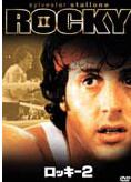 映画|ロッキー2の動画を無料視聴できる配信サイト