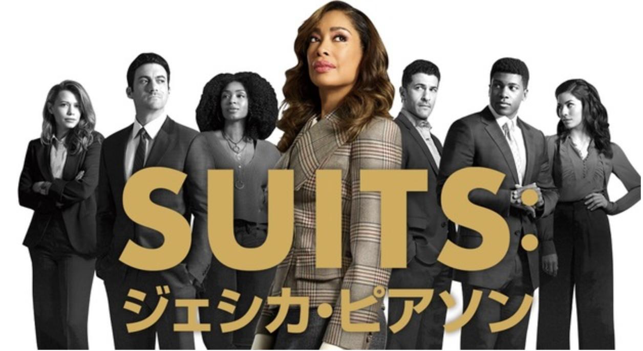海外ドラマ|SUITS/スーツ(ジェシカ・ピアソン)の動画を無料視聴できる配信サイト