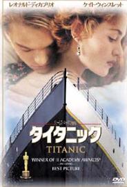 映画|タイタニックの動画を無料視聴できる配信サイト