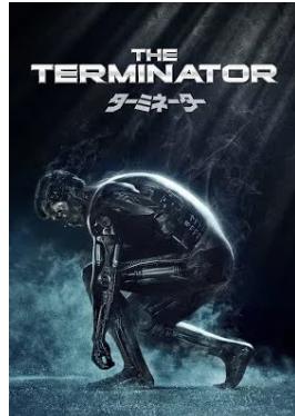 映画|ターミネーター1の動画を無料視聴できる配信サイト