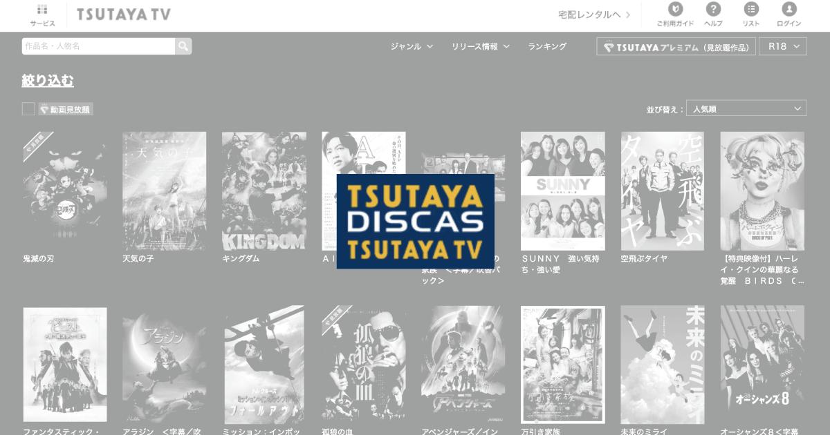 【2020年最新】TSUTAYA TV/DISCASの魅力とアカウントを作成・登録する手順まとめ