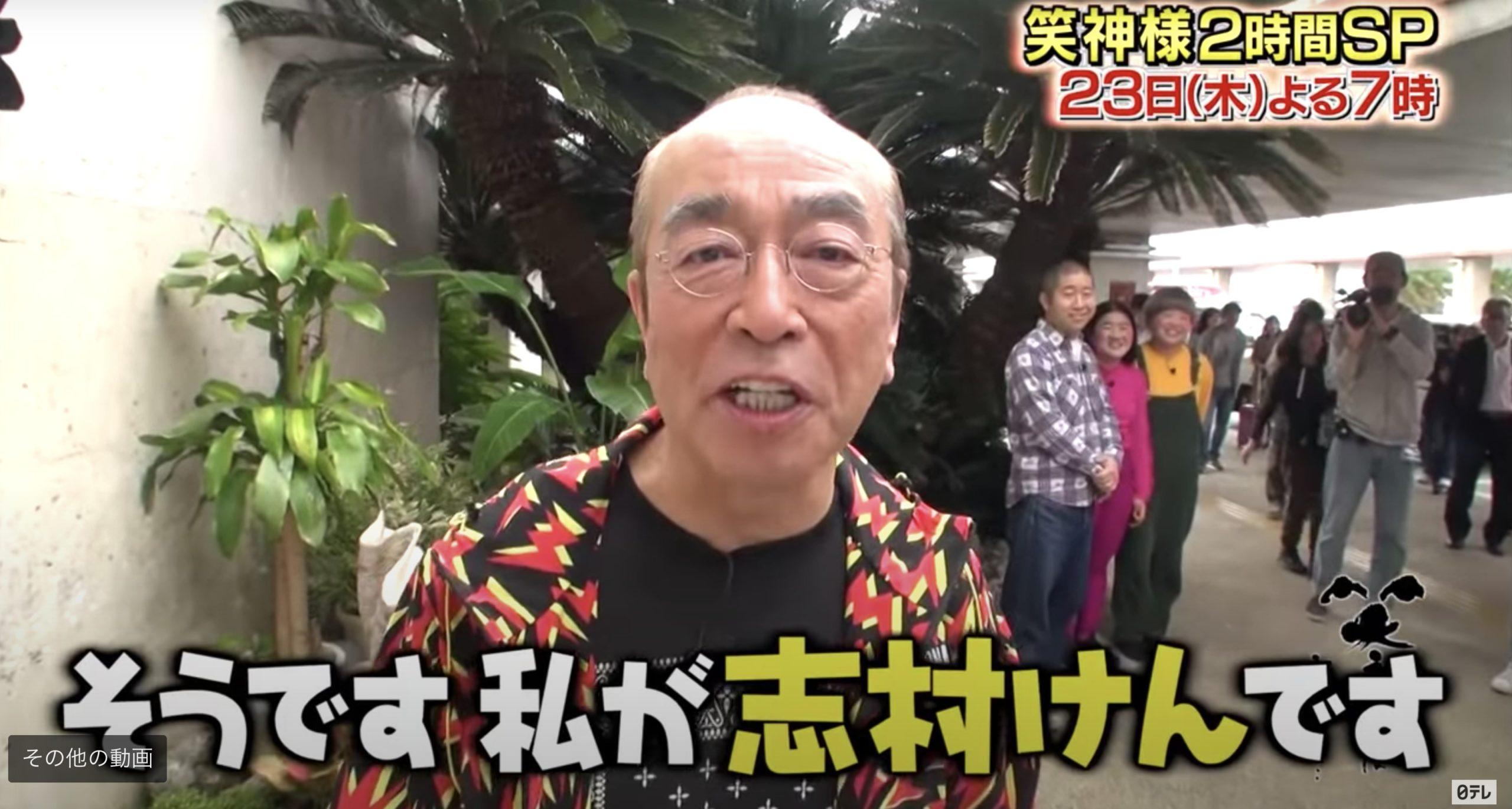 笑神様は突然に...夏SP(志村けん)7月23日の無料動画や見逃し配信をフル視聴する方法!