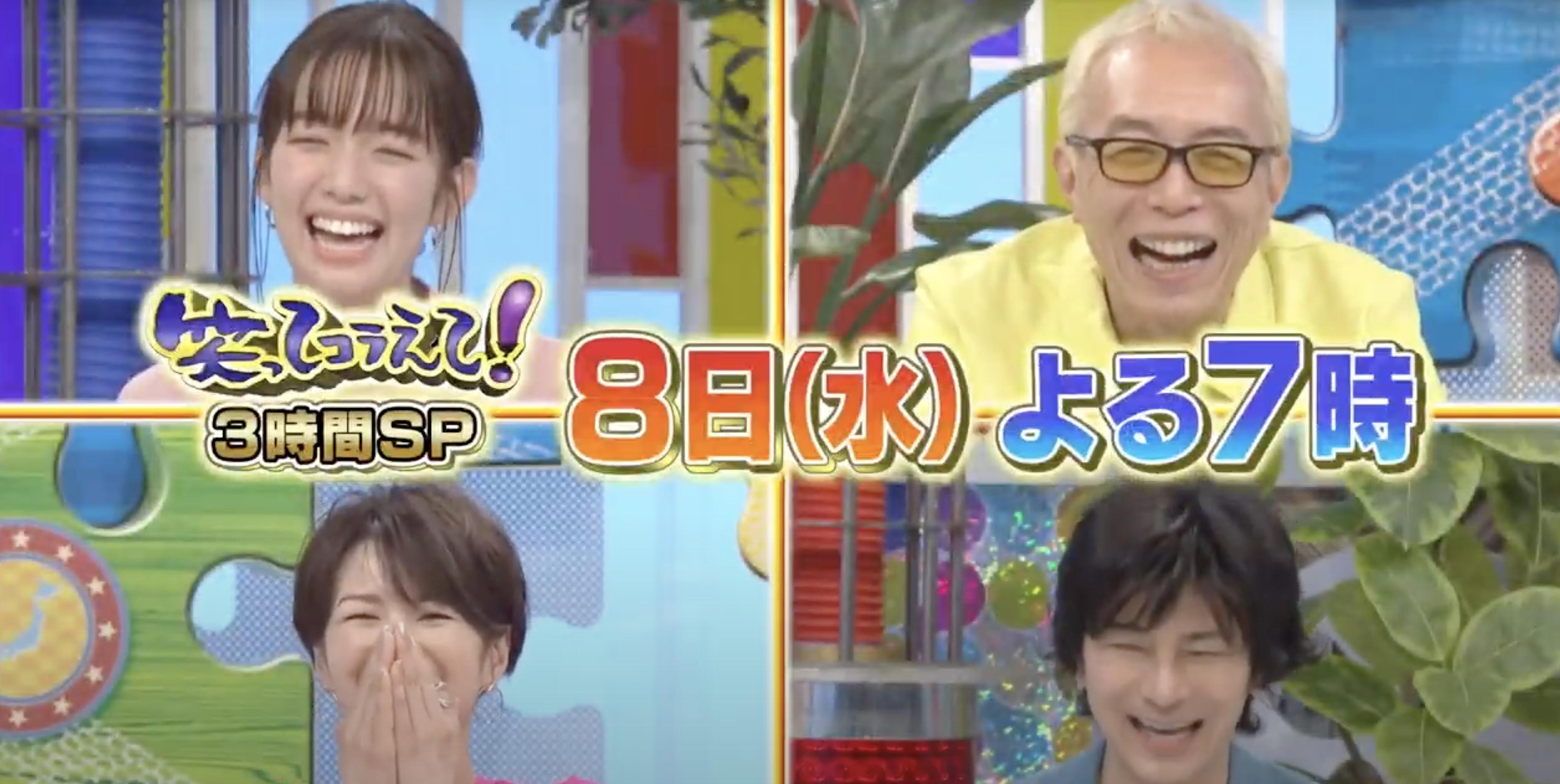 笑ってコラえて!(藤原竜也とデート)7月8日の無料動画や見逃し配信を視聴する方法!