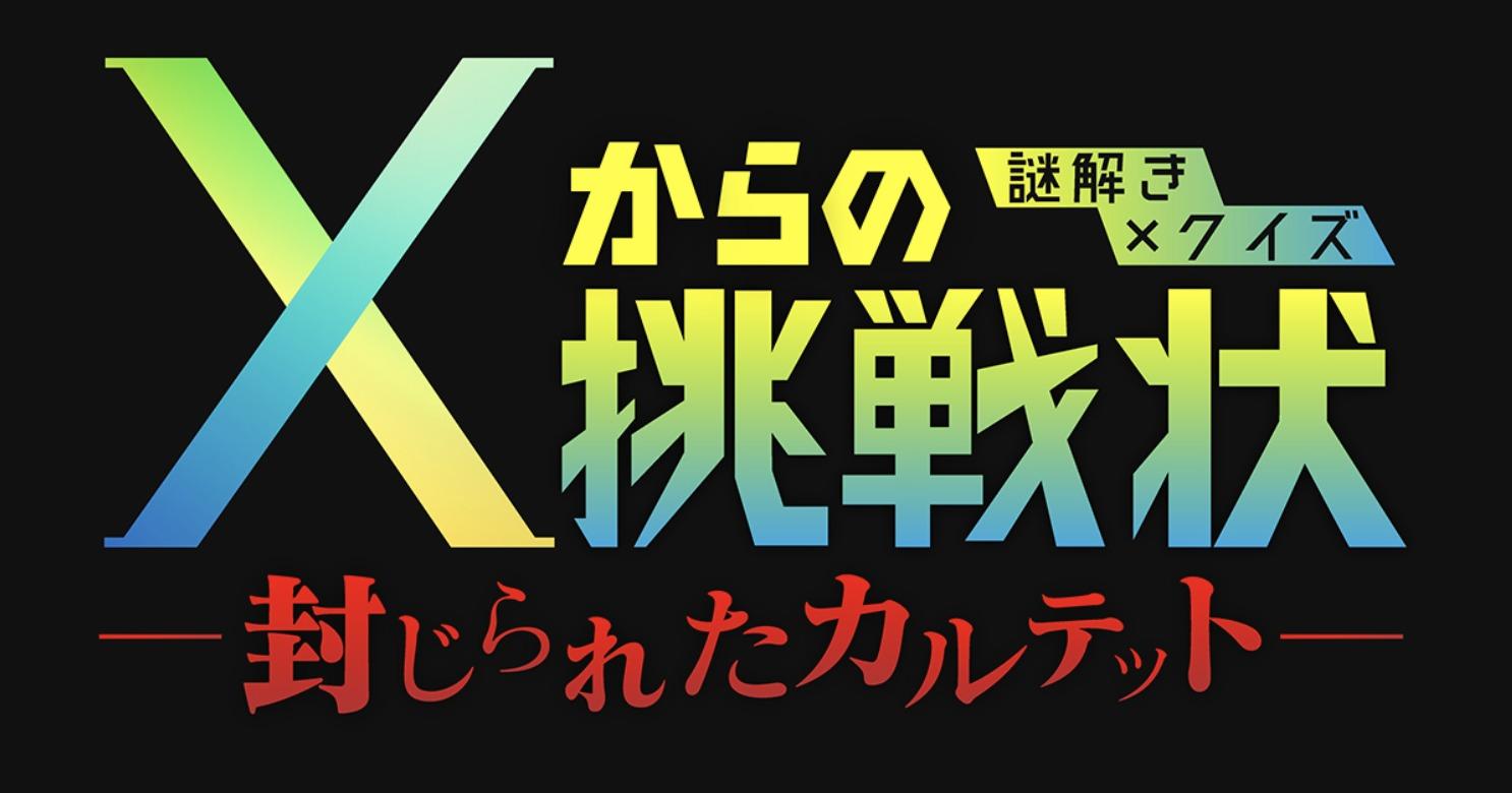 Xからの挑戦状~封じられたカルテット~の無料動画や見逃し配信をフル視聴する方法!