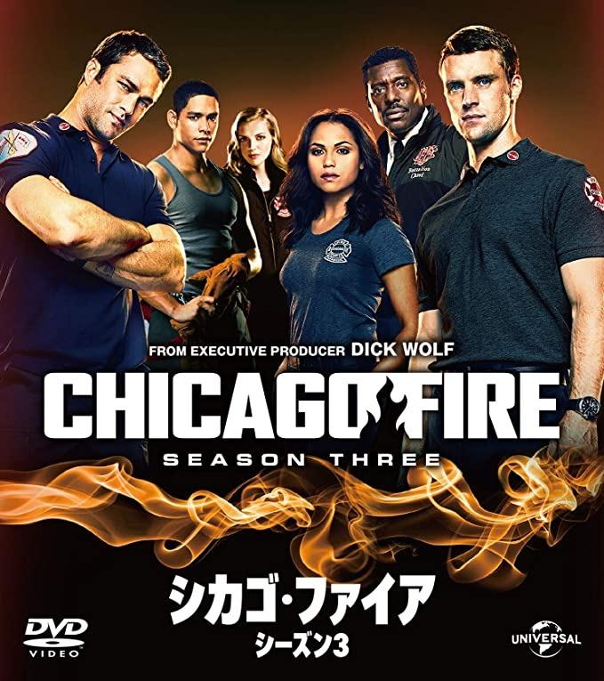 海外ドラマ|シカゴ・ファイア シーズン3の動画を無料視聴できる配信サイト