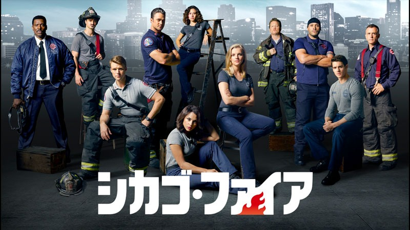 海外ドラマ|シカゴ・ファイア シーズン4の動画を無料視聴できる配信サイト