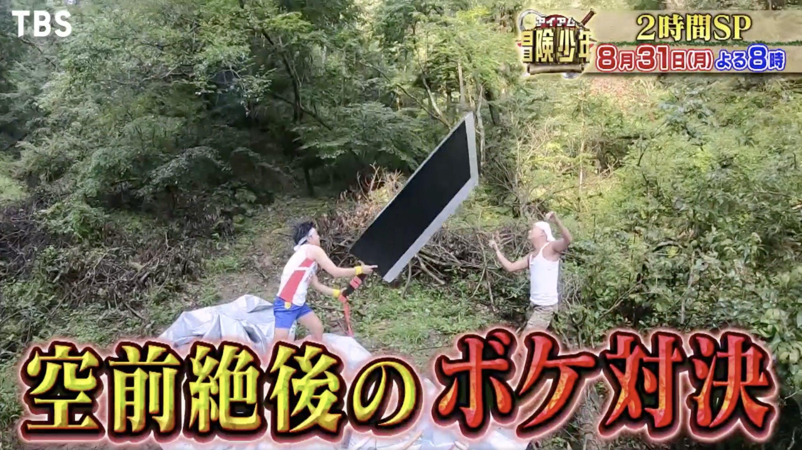 アイアム冒険少年(8月31日)の無料動画や見逃し配信をフル視聴する方法!