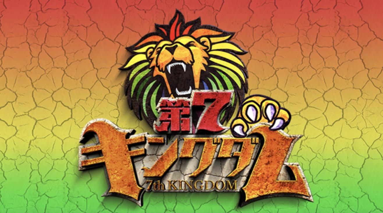 第7キングダムSP(吉沢亮&横浜流星)8月10日の無料動画や見逃し配信をフル視聴する方法!