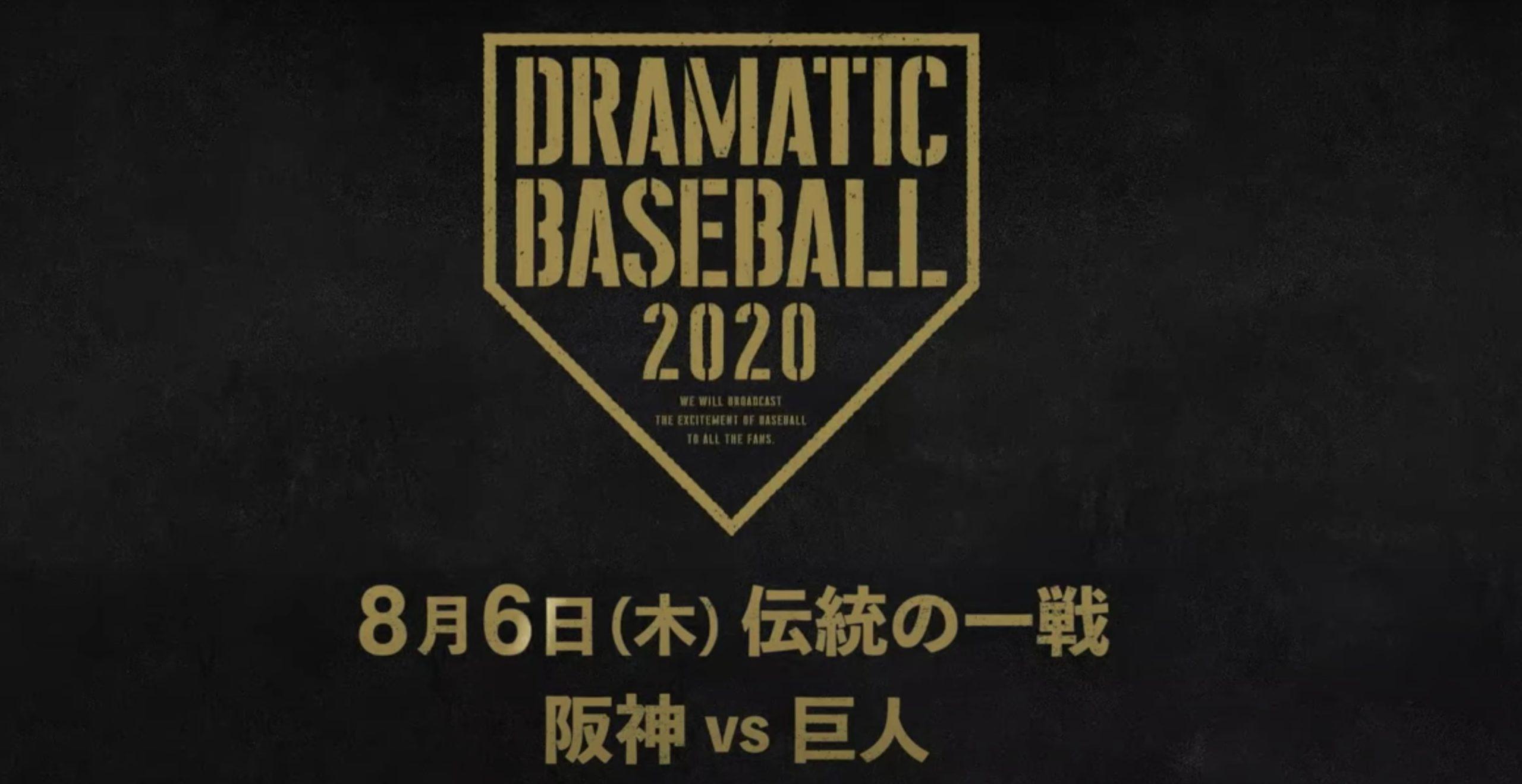 DRAMATIC BASEBALL(阪神vs巨人)8月6日の無料動画や見逃し配信をフル視聴する方法!