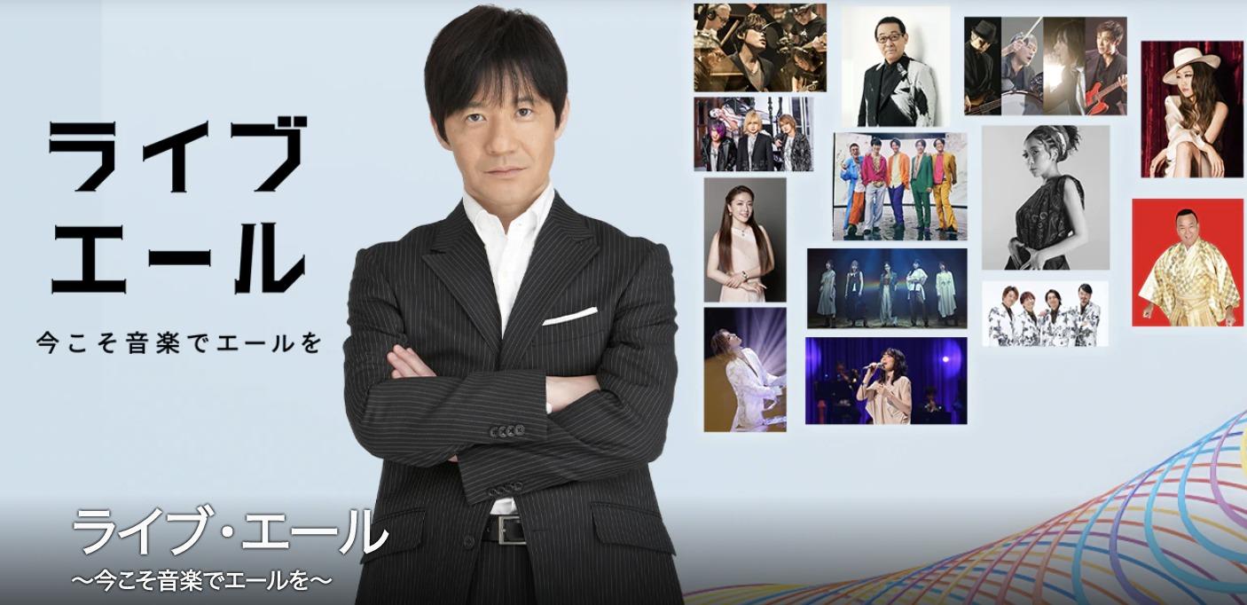 ライブ・エール(YOSHIKI)8月8日の無料動画や見逃し配信をフル視聴する方法!