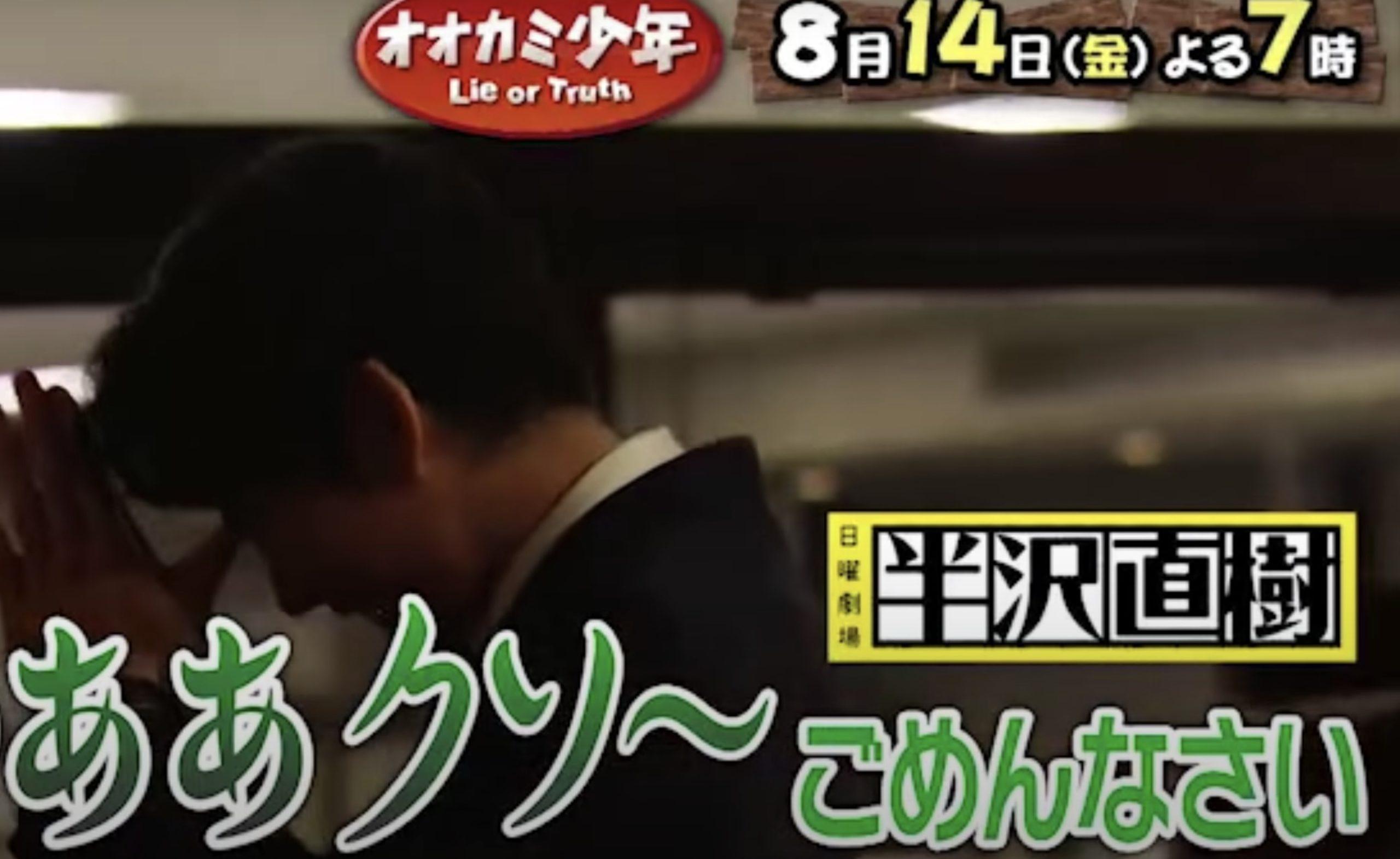 オオカミ少年(半沢NGシーン)8月14日放送の無料動画や見逃し配信をフル視聴する方法!