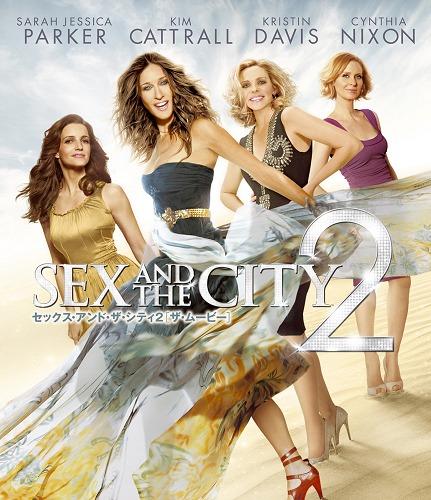 映画|セックス・アンド・ザ・シティ2の動画を無料視聴できる配信サイト
