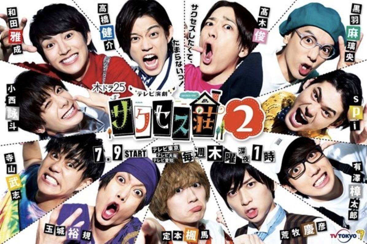 サクセス荘2(8月27日)の無料動画や見逃し配信をフル視聴する方法!