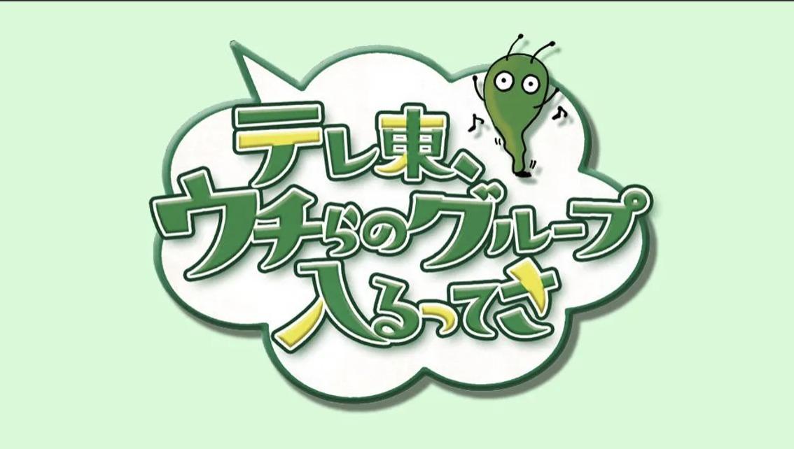 テレ東、ウチらのグループ入るってさ(8月17日)の無料動画や見逃し配信をフル視聴する方法!